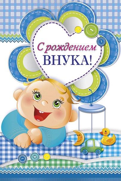 Поздравления дедушек с днем рождения внука