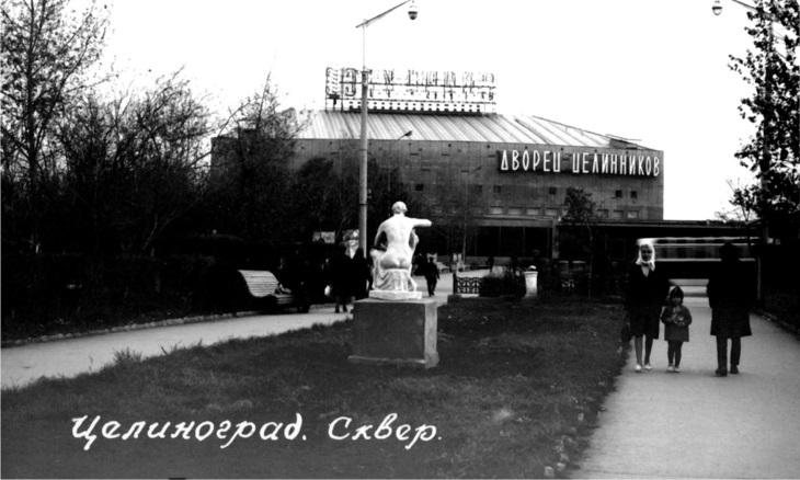 Астана - бывший Целиноград